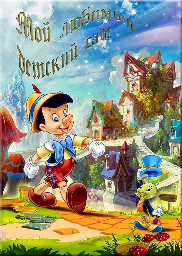Пиноккио 2